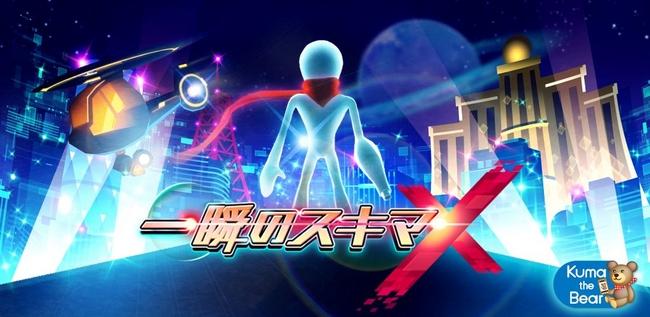 コロプラのスマホ向けポイントシューティングゲーム「一瞬のスキマ X」、100万ダウンロードを突破
