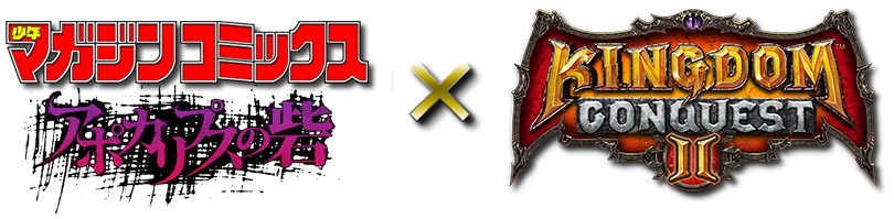 セガネットワークスのスマホ向けRPG「Kingdom Conquest II」、電子書籍アプリ「少年マガジン コミックス」とクロスコラボを実施1
