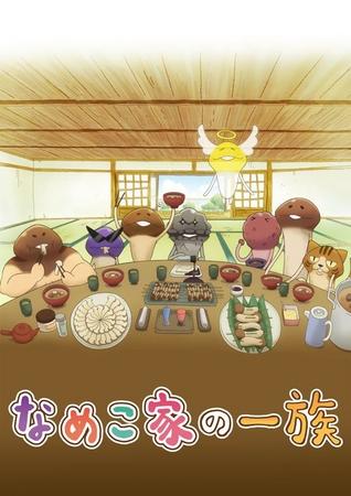 なめこのオリジナルアニメ「なめこ家の一族」、12/20にDVD発売決定!
