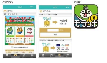mixiの新ポイントサービス「モラッポ」、提供開始5か月で100万会員突破