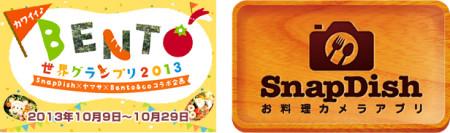ヤマサ醤油、スマホ向けカメラアプリ「SnapDish」と「Snapeee」にて写真コンテスト「カワイイ♪BENTO世界グランプリ2013」を開催2