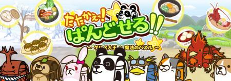 e-Dragon Power、人気キャラ「ぱんどせる」のスマホ向けパズル「たたかえっ!ぱんどせる!!~グルメ大王と魔法のパズル~」をリリース1