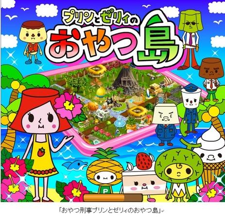 フジテレビ、Yahoo! Mobageにてリゾート島育成シミュレーションゲーム「おやつ刑事プリンとゼリィのおやつ島」を提供開始1