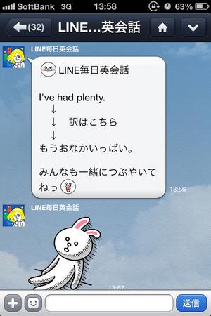 アルク、LINEの公式アカウント「LINE毎日英会話」に英会話学習用コンテンツを提供