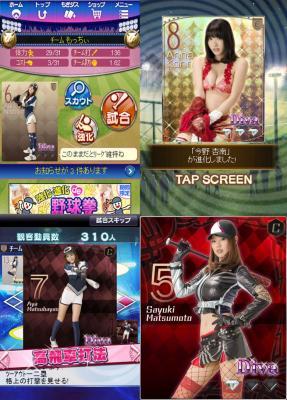 コーエーテクモゲームス、mobcastにて野球ソーシャルゲーム「もぎたて美女野球!プリティナイン」を提供開始2