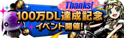 ガンホー、スマホ向け新作パネルRPG「ディバインズゲート」、100万ダウンロードを突破