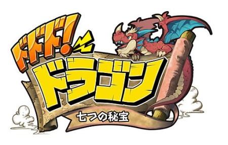 NHN PlayArt×dango、共同開発によるソーシャルRPG 「ドドド!ドラゴン ~七つの秘宝~」の事前登録受付を開始