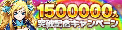 スマホ向けコイン落としとソーシャルRPG「ドラゴンコインズ」、150万ユーザーを突破1