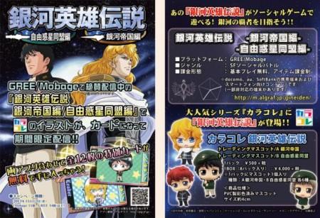アルグラフ、ソーシャルゲーム版「銀河英雄伝説」シリーズにてカラコレ発売記念キャンペーンを実施2