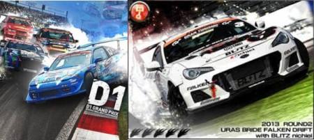 MSF、mobcastにてドリフトソーシャルゲーム「D1 GRAND PRIX」を提供開始1