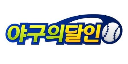 モブキャスト、韓国にて野球ソーシャルゲーム「モバプロ」を提供開始1