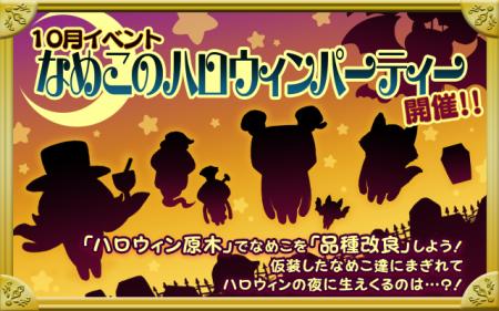 ハロウィンの新種を見つけよう! 「なめこ栽培キット Deluxe」にて10月の新イベント「なめこのハロウィンパーティー」スタート1