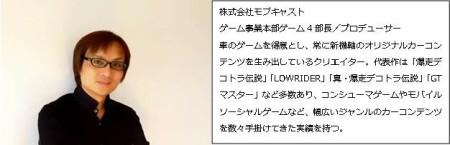 モブキャスト、細渕哲也氏プロデュースの本格レーシングゲーム「モバイルグランプリ」を提供開始3