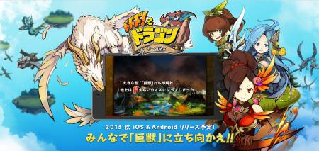 NHN PlayArtとdango、スマホ向けソーシャルRPG「ドドド!ドラゴン ~七つの秘宝~」を10月下旬に提供決定
