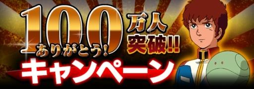 スマホ向け位置情報ソーシャルゲーム「ガンダムエリアウォーズ」、100万ダウンロードを突破1