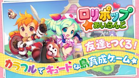 WeMade Online、スマホ向け島育成ゲーム「ロリポップ☆あいらんど」の事前登録受付を開始2
