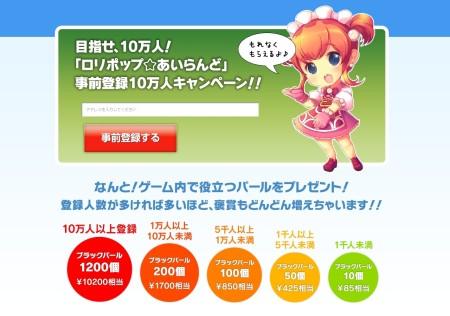 WeMade Online、スマホ向け島育成ゲーム「ロリポップ☆あいらんど」の事前登録受付を開始3