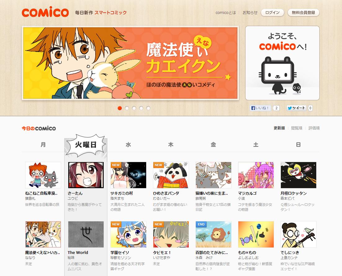 NHN PlayArtが電子書籍に参入 スマホ&PC向け電子書籍サービス「comico」をリリース1