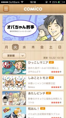NHN PlayArt、スマホ&PC向け電子書籍サービス「comico」のアプリ版をリリース1