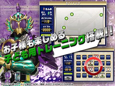 東映、「仮面ライダー鎧武」のスマホ向け脳トレアプリ「右脳トレ×仮面ライダー鎧武/ガイム」をリリース3