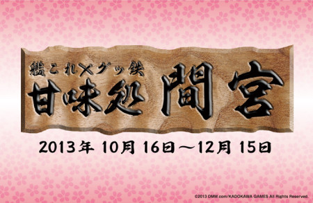 戦艦擬人化シミュレーションゲーム「艦隊これくしょん -艦これ-」、秋葉原に期間限定カフェ「間宮」をオープン