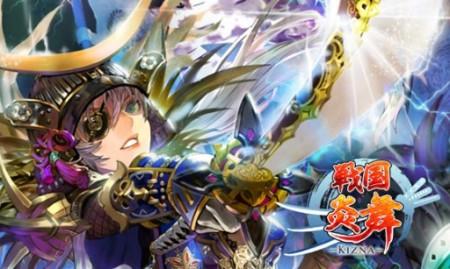 サムザップのiOS向けソーシャルゲーム「戦国炎舞 -KIZNA-」、80万ダウンロードを突破
