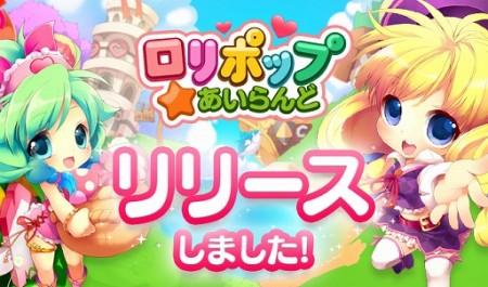 WeMade Online、日本市場参入第一弾となるスマホ向け島育成ゲーム「ロリポップ☆あいらんど」をリリース1