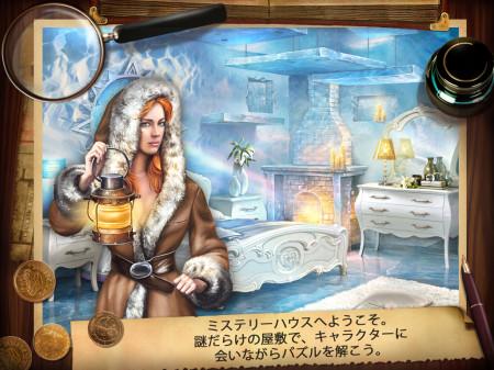 ロシアのGame InsightがMobageにも参入 もの探しゲーム「ミステリーハウス」のAndroid版をリリース1