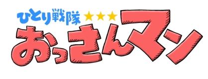 mixi、iOS向けアクションパズルゲーム「おっさんマン」をリリース1
