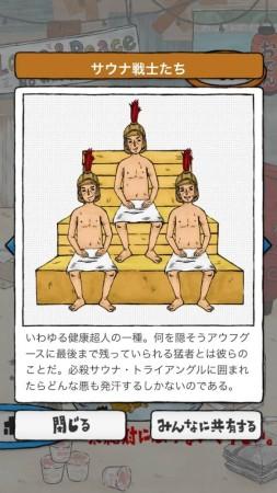 mixi、iOS向けアクションパズルゲーム「おっさんマン」をリリース3