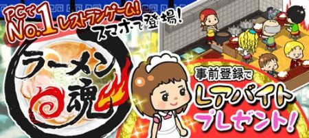サミーネットワークス、ラーメン店経営シミュレーションゲーム「ラーメン魂」をiOSアプリ化! 事前登録受付中1