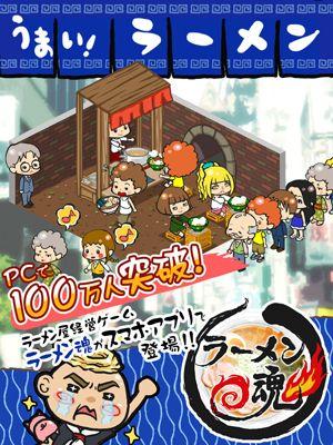 サミーネットワークス、ラーメン店経営シミュレーションゲーム「ラーメン魂」をiOSアプリ化! 事前登録受付中2