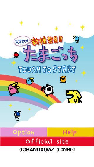 バンダイナムコゲームス、スマホ版「たまごっち」の第2弾「スマホで新種発見!!たまごっち」をリリース1