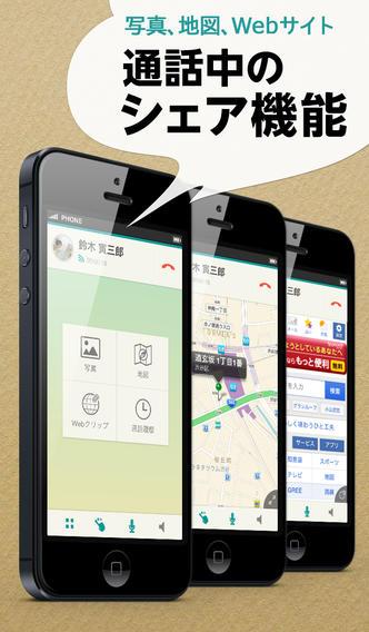 カカオジャパン、各種データを会話しながらシェアできるスマホ向け無料通話アプリ「Call」をリリース1