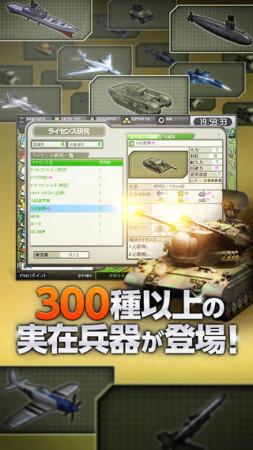 NHN PlayArt、戦略シミュレーションゲーム「大戦略WEB」のスマホアプリ版をリリース3