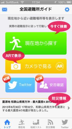 AR機能を使った避難も可能 ファーストメディアと日本気象協会、スマホ向け防災情報アプリ「全国避難所ガイド」の最新版を公開2