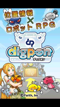 フェイス、スマホ向け位置情報連動ロボット育成RPG「ディグポン」をリリース1
