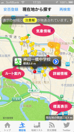 AR機能を使った避難も可能 ファーストメディアと日本気象協会、スマホ向け防災情報アプリ「全国避難所ガイド」の最新版を公開3