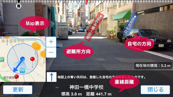 AR機能を使った避難も可能 ファーストメディアと日本気象協会、スマホ向け防災情報アプリ「全国避難所ガイド」の最新版を公開1