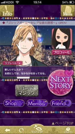 恋ゲームと人気海外ドラマがコラボ ボルテージ、スマホ向け恋愛シミュレーションゲームアプリ「ゴシップガール~セレブな彼の誘惑~」をリリース3