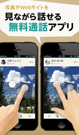 カカオジャパン、各種データを会話しながらシェアできるスマホ向け無料通話アプリ「Call」をリリース3