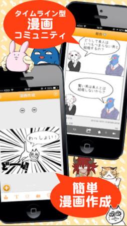 "BitGather、""写真以上動画未満""を実現するスマホ向け漫画作成アプリ「COSMO」をリリース2"