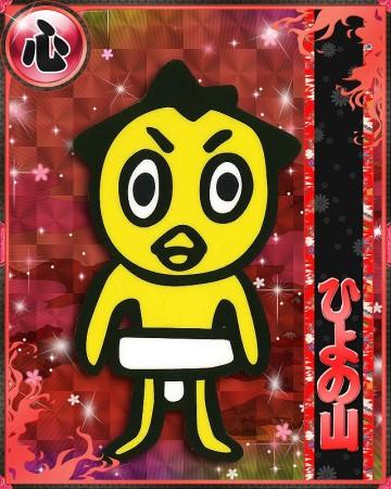 ソーシャルゲーム「大相撲カード決戦」、日本相撲協会公認キャラ「ひよの山」とコラボ1