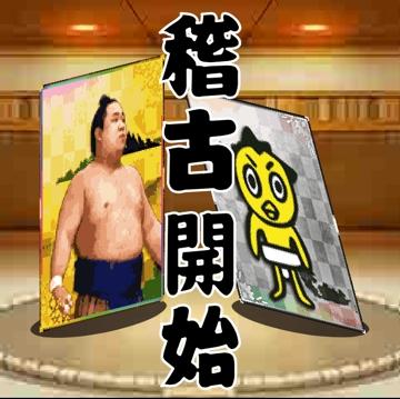 ソーシャルゲーム「大相撲カード決戦」、日本相撲協会公認キャラ「ひよの山」とコラボ3