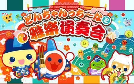 ソーシャルゲーム「ホッコリ!たまごっち~な」と「太鼓の達人」がコラボだドン!1