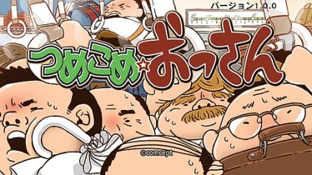 comceptのおっさんパズル「つめこめ☆おっさん」がAndroidにも登場!1