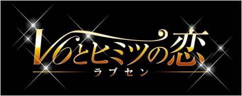 サイバードとGREE、V6の実写恋愛ソーシャルゲーム「ラブセン~V6とヒミツの恋~」を提供開始