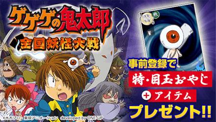 GREE、「ゲゲゲの鬼太郎」初のモバイルソーシャルゲーム 「ゲゲゲの鬼太郎 全国妖怪大戦」を提供決定1