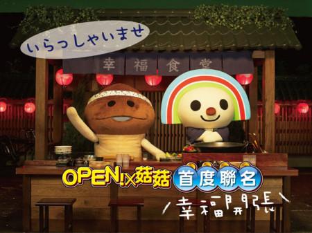 なめこと台湾のキャラクター「OPENちゃん」のコラボ再び! 台湾のセブンイレブンにてクリスマスキャンペーンを実施中1