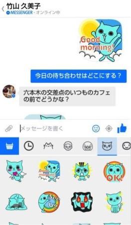 Facebook、日本限定スタンプを配信1